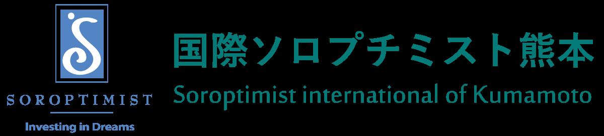 国際ソロプチミスト熊本