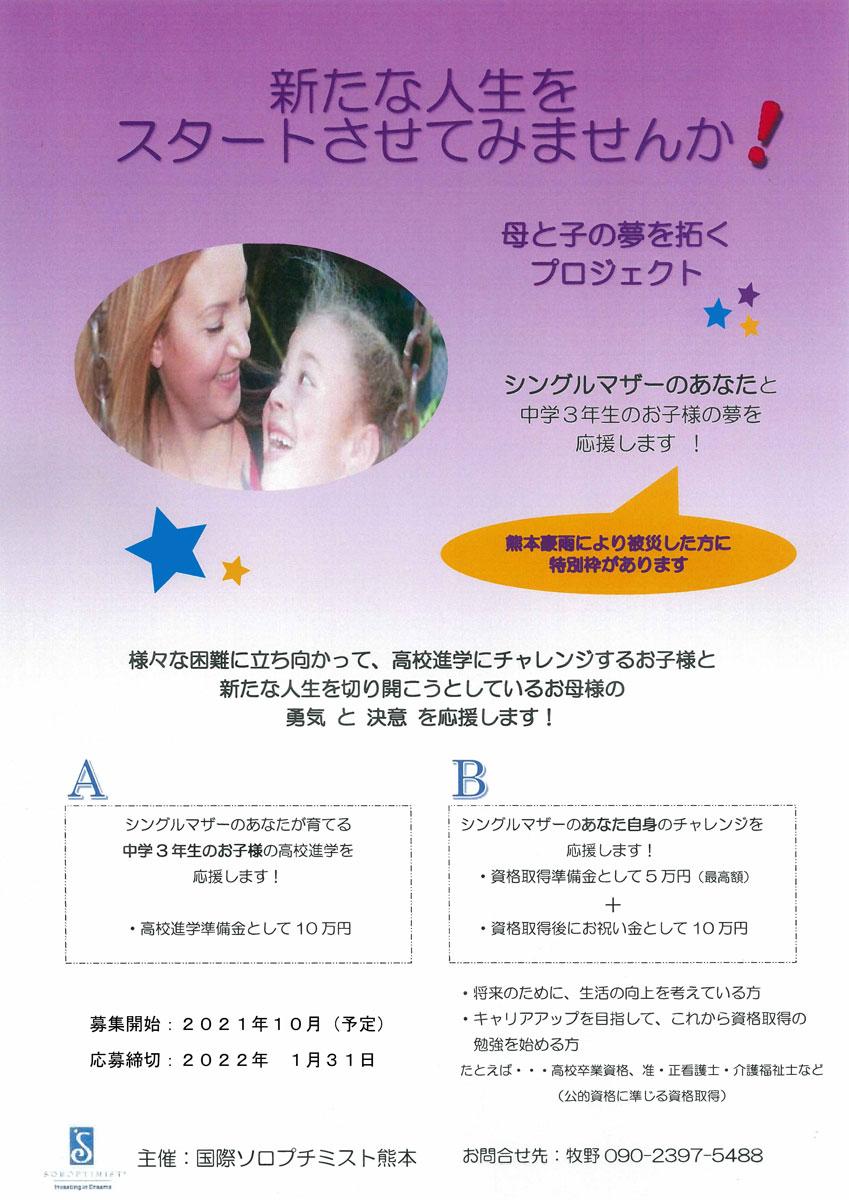 SI熊本 「母と子の夢を拓く 」プロジェクト