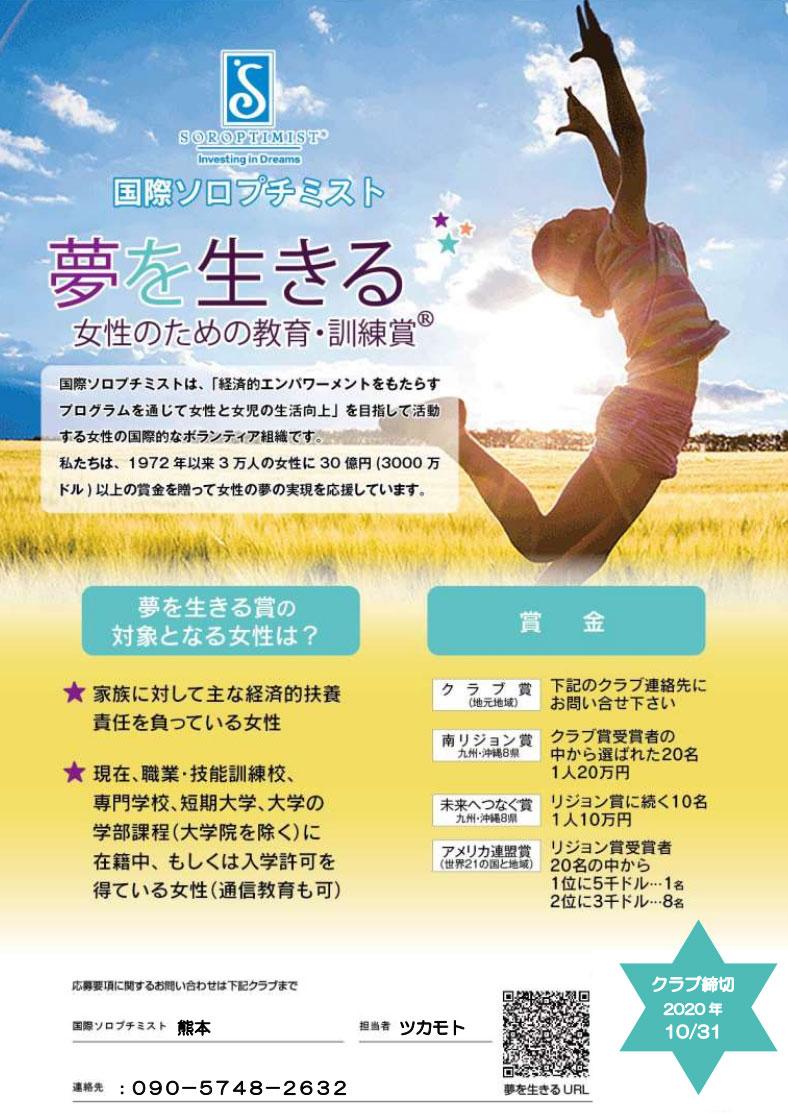 「夢を生きる 女性のための教育・訓練 賞」